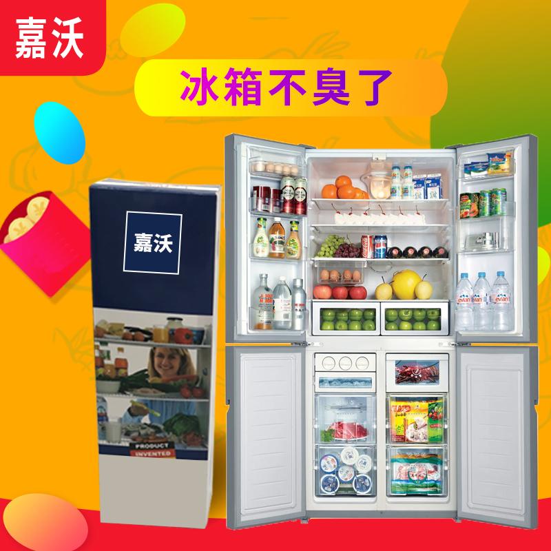 冰箱除味神器